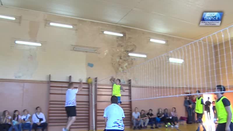 Первенство г Туапсе по волейболу среди студенческой молодежи