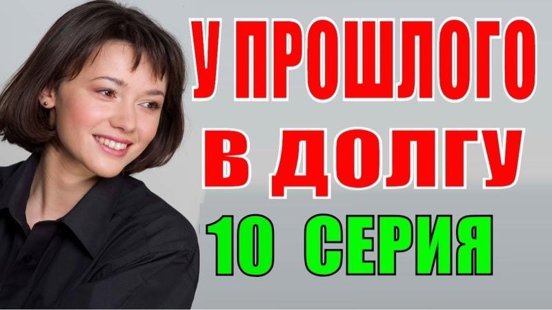 У прошлого в долгу 10 серия (мелодрамы, сериал, драма, мелодрама)