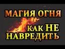 💰 ОПАСНОСТЬ магии ОГНЯ 💰 Как не ПОТЕРЯТЬ ДЕНЬГИ и не ССОРИТЬСЯ с родными ⚜ Андрей Дуйко