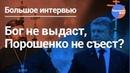 Протоиерей Андрей Ткачев в Большом интервью на
