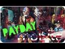 PAYDAY Crime War 1 мобильная PayDay!