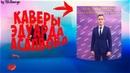 КАВЕРЫ ЭДУАРДА АСАПОВА COVER'S EDUARD ASAPOV 2 с instagram