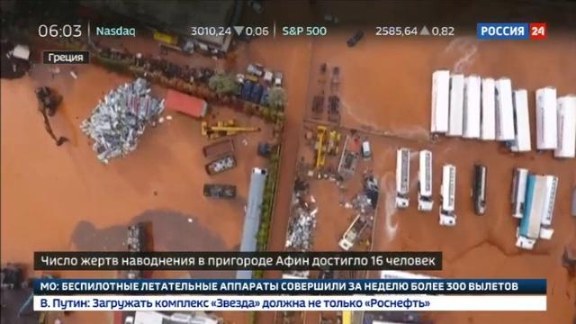 Новости на Россия 24 • В Греции число жертв наводнения достигло 16 человек