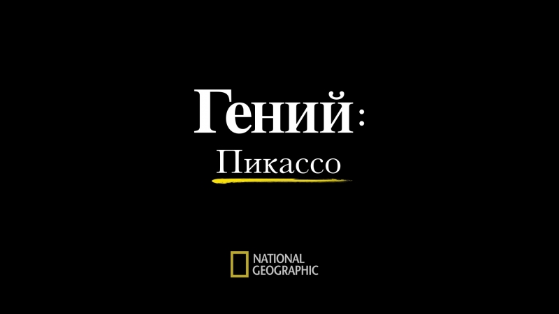 «Гений: Пикассо» | National Geographic