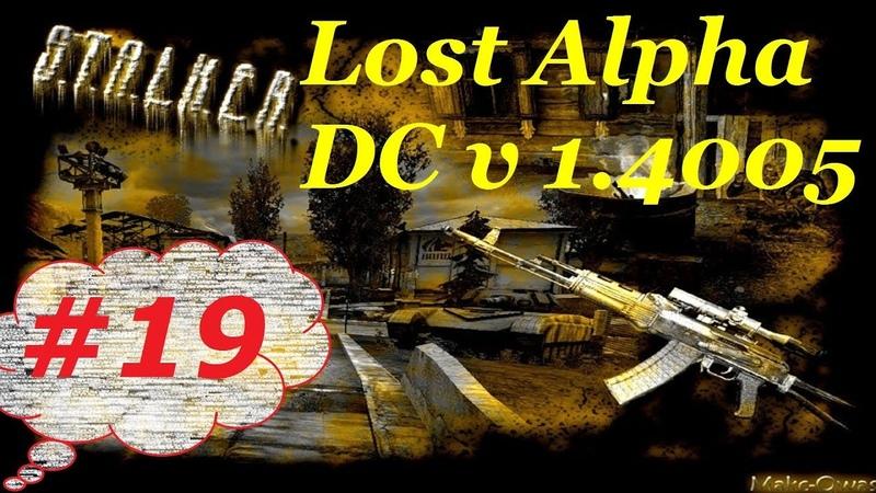 Прохождение. S.T.A.L.K..E.R. Lost Alpha DC v.1.4005. 19. Большие Болота.
