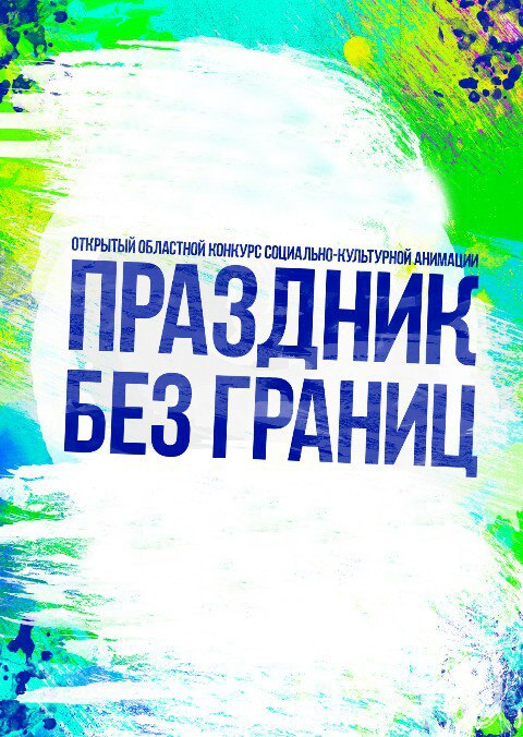 Афиша Новосибирск Праздник без границ 2019