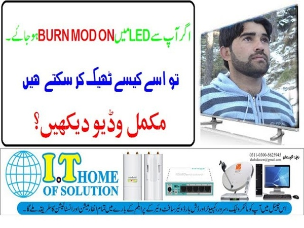 How to fix screen burn on led tv|LED Burn Mode Problam Fix Urduhindi