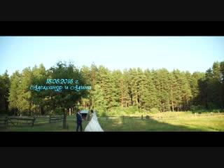 Свадебный ролик Александра и Алины [18.08.2018 г.] Видеограф - Александр Кузнецов 89278540103 [Чебоксары]