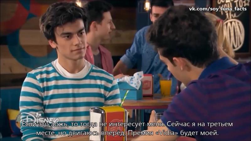 «Soy Luna 2» - перевод разговора Маттео и Гастона (47 серия).
