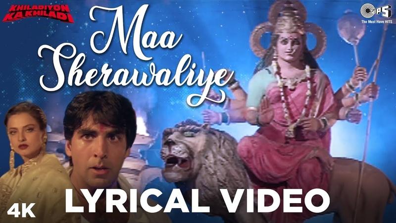 Maa Sherawaliye Lyrical- Khiladiyon Ka Khiladi | Akshay Kumar, Rekha, Raveena |Sonu Nigam |Anu Malik