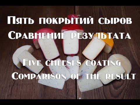 Пять разных покрытий для твердых сыров Сравнение результата вызревания Five different coatings fo