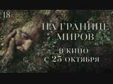 Кинопремьеры этой недели! №54 (25.10.2018)