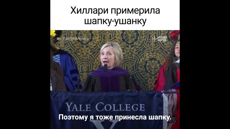 Хиллари Клинтон примерила шапку-ушанку