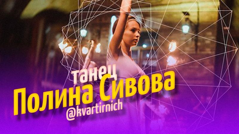 Закрываем сезон! PREVIEW: Полина Сивова, танец KVRTRNCH