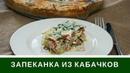 Запеканка Из Кабачков С Фаршем Просто и очень вкусно
