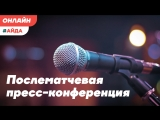 Ак Барс (Казань) - Амур (Хабаровск)