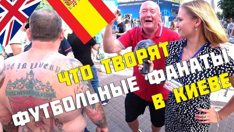 Что думают фанаты о финале Лиги Чемпионов в Киеве и что творят англичане Реал Ливерпуль