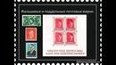 Фальшивые и поддельные почтовые марки