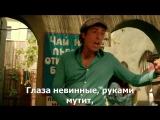 Макс Покровский - Азия-80 (субтитры)