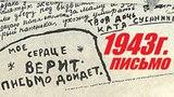 Найденное письмо 15-летней девочки из немецкого плена своему отцу.