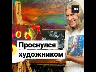 Проснулся художником после инсульта