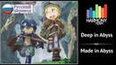 [Made in Abyss RUS cover] kySdzsts Melody Note – Deep in Abyss [Harmony Team]