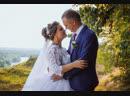 День нашей свадьбы 31.08.18