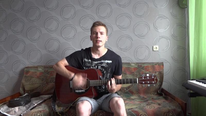Попробуй спеть вместе со мной (Кавер)
