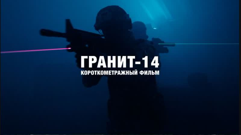 Granite 14 (Airsoft movie)