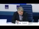 Ищенко на пресс-конференции ТАСС. Главные проблемы Украины.