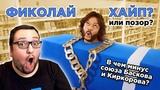 Филипп Киркоров и Николай Басков - Извинение за IBIZA (РЕАКЦИЯАНАЛИЗ Фиколая)