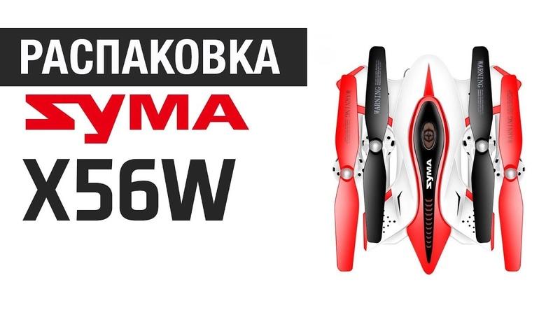 Распаковка бюджетного радиоуправляемого квадрокоптера Syma X56W от Hobbycenter.ru