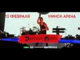 Глобальная тусовка с Depeche Mode в Минске
