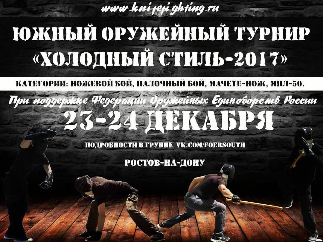 23-24 декабря 2017 года состоится уникальное событий для Юга России! Первый Южно-Российский мультиоружейный турнир «Холодный стиль 2017» пройдет в Ростове-на-Дону!