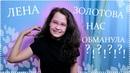 ЛИЗУН БЕЗ КЛЕЯ ИЗ САХАРА и МЫЛА 😱 Проверка рецепта от Лены Золотовой