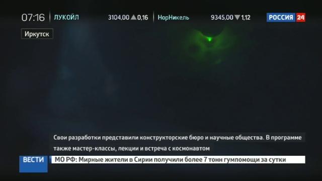 Новости на Россия 24 • Фестиваль науки в Иркутске: школьный 3D-принтер, битва дронов и встреча с космонавтом