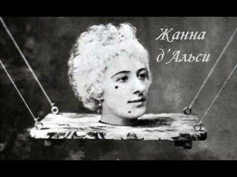Актрисы немого кино: Жанна д'Альси (20 марта 1865 — 14 октября 1956)