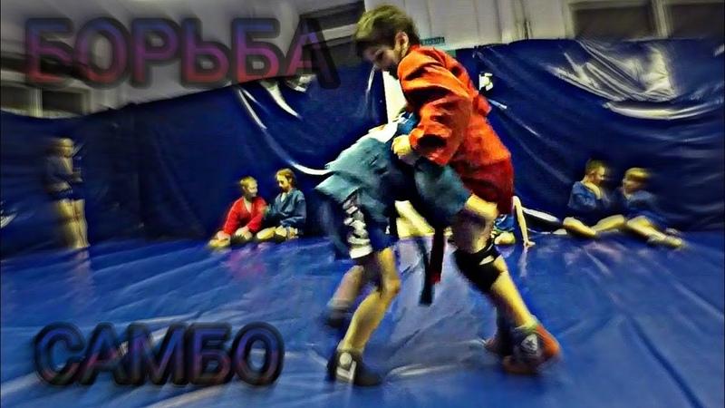 Техника борьбы самбо в деле Самбо дети