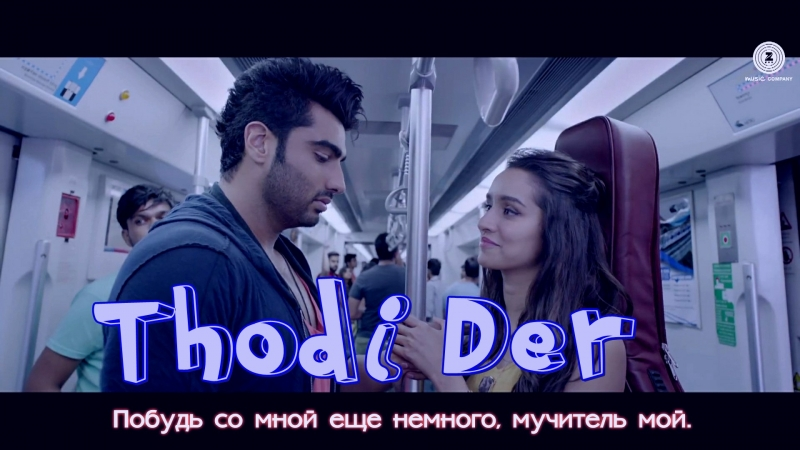 Thodi Der - Full Video ¦ Half Girlfriend ¦ Arjun Kapoor Shraddha Kapoor ¦ Farhan S Shreya Ghoshal (рус.суб.)