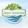 Дары Природы. Крымская косметика