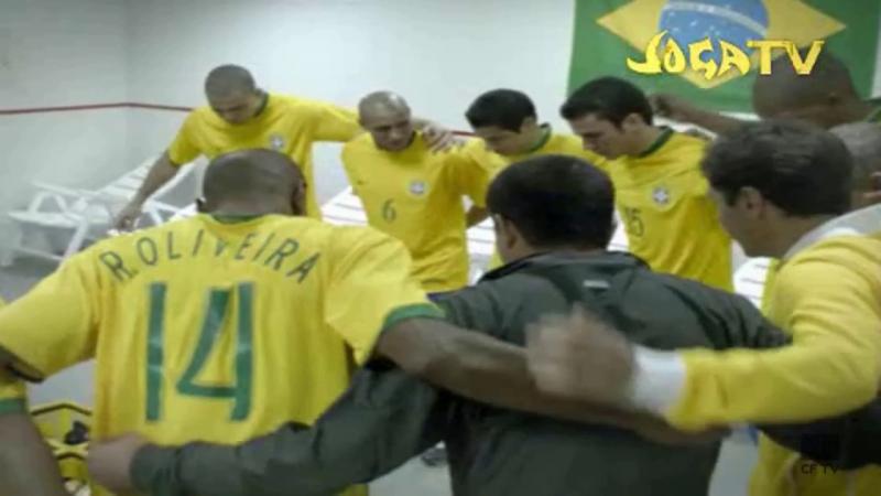Joga Bonito — Сборная Бразилии