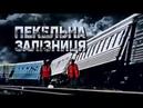 Страйк українських залізничників: проплачена акція чи крик машиністів про допомогу?
