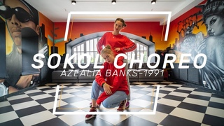 Azealia Banks - 1991 | Choreo by Sokol | Good Foot Сормово