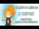 Wakfu 3 Season Episode 02 / Вакфу 3 сезон 02 серия ОЗВУЧКА Ariya Wolfgreyn