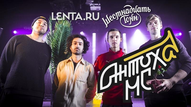 Антоха МС премьера новых треков /Живой звук/