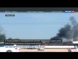 В США разбился самолет, все находившиеся на борту остались живы