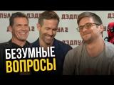 Дэдпул 2 Наше интервью с Райаном Рейнольдсом и Джошем Бролином. (3)