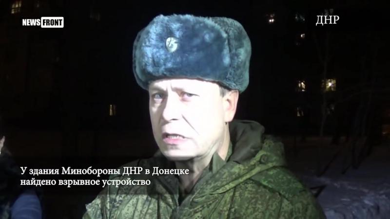 У здания Минобороны в Донецке найдено взрывное устройство — командование👉ГруппаНаш Донецк vk.comdonetskcity2