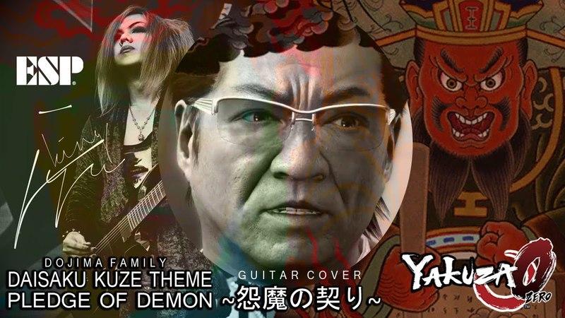 怨魔の契り Pledge of Demon (Yakuza 0) -【Guitar Cover】