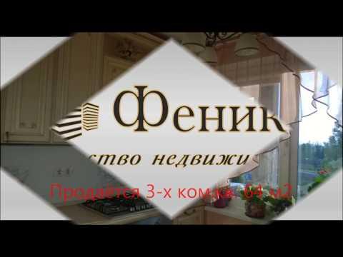 Продаётся 3-х ком.кв.Калининград.АН ФЕНИКС 8 921 710 58 05, 7(4012)52-58-05